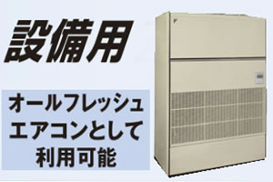 業務用格安エアコン2