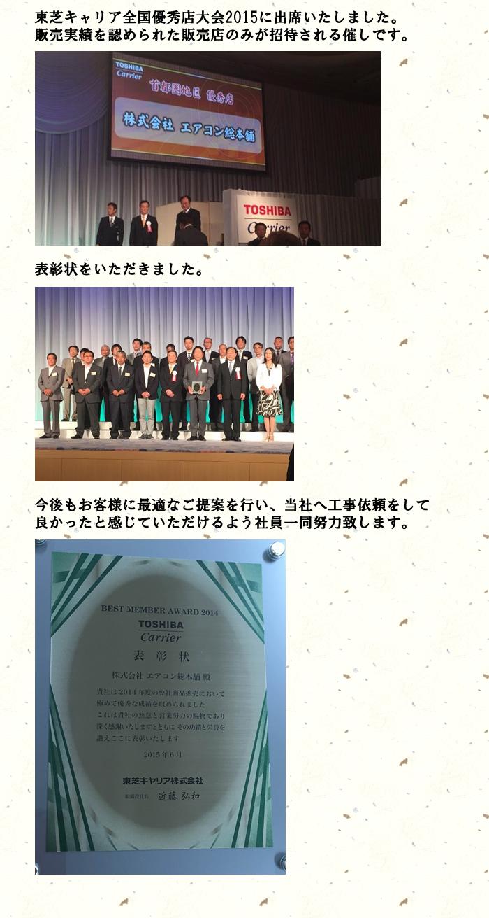 東芝キャリア全国優秀店大会