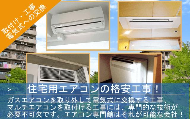 住宅用エアコン マルチエアコンの工事