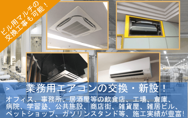 業務用エアコンの交換工事