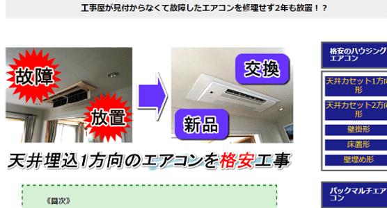 エアコン専門館 記事Z1