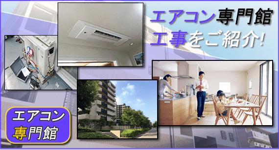 エアコン専門館 工事例のトップページ