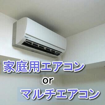 家庭用エアコンの工事