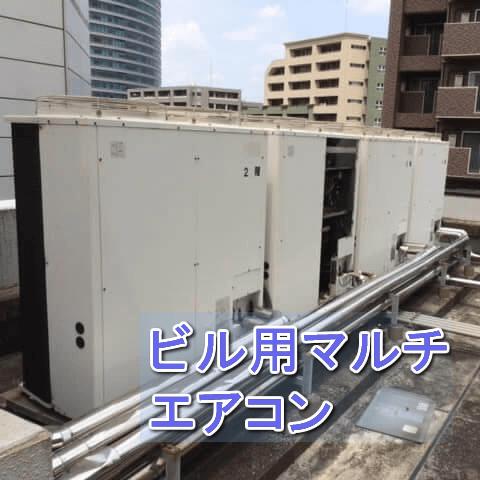 ビル用マルチエアコンの工事