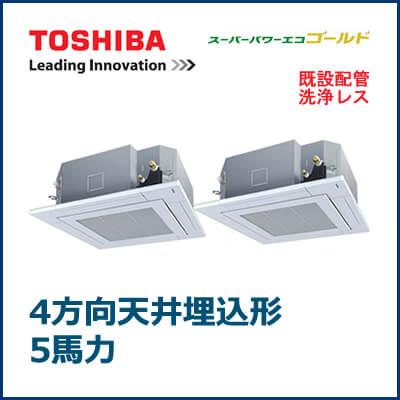 東芝製 業務用エアコン 天井カセット4方向 同時ツイン 5馬力