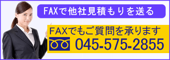 ファックス番号