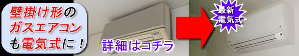 壁掛けのガスエアコン交換