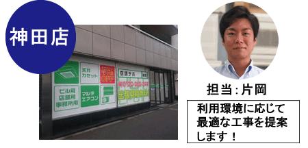 神田店スタッフ紹介 ykym
