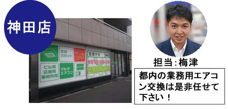 神田店 スタッフ紹介 umt
