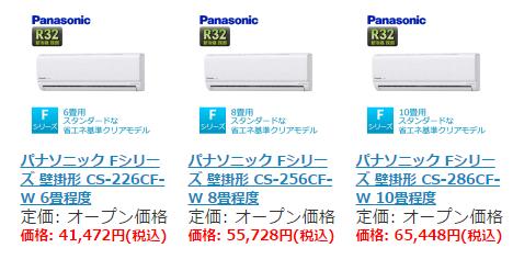 エアコン 6畳 8畳 パナソニック