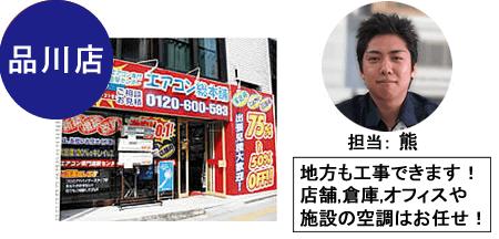 品川店スタッフ紹介 kma