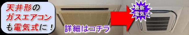 天井形のガスエアコン交換